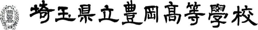 埼玉県立豊岡高等学校